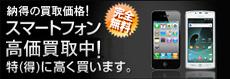 スマートフォン宅配ナンバーワン買取!