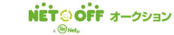 NET OFFのYahooオークション